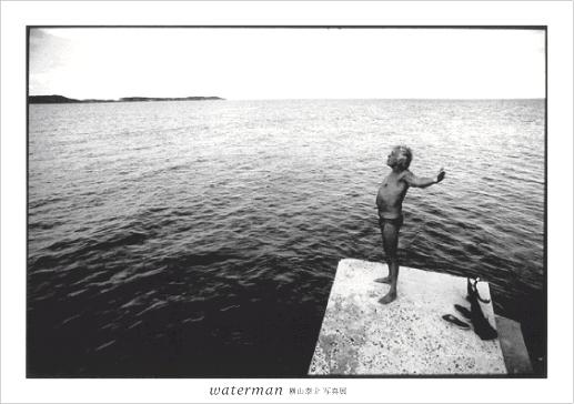 waterman_pr.jpg